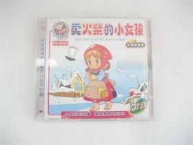 【VCD光碟】小宝贝   黄鹤幼教系列   卖火柴的小女孩   最新卡通版    全1碟    正版