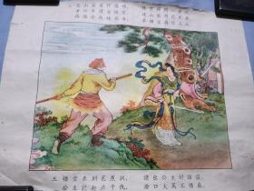 50年代连环画,西游记孙悟空芭蕉洞年画一节。26/20
