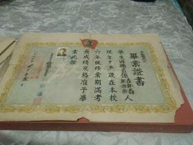一件1949年哈尔滨带高岗头像的毕业证书!哈尔滨保障小学!带学生照片!