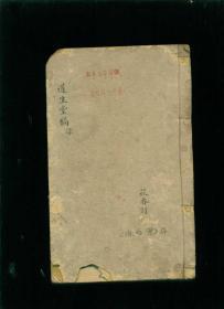 清光绪木刻板:道生堂稿初集(道生堂小题制艺)3册全