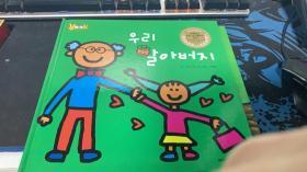 韩文原版童书 我爷爷