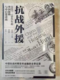 抗战外援 1937-1945年的外国援助与中日货币战 中国抗战时期货币金融的全景记录 四川人民出版社 正版书籍(全新塑封)