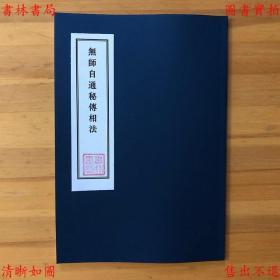 无师自通秘传相法-(民)朱颂陶编-民国大众书局铅印本(复印本)