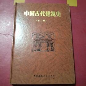 中国古代建筑史(第二版