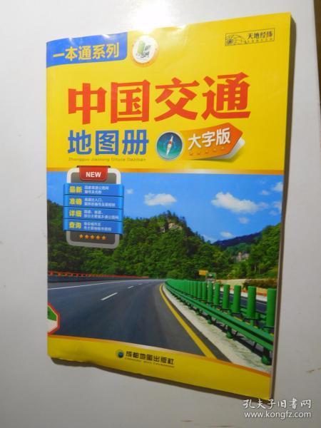 中国交通地图册大字版
