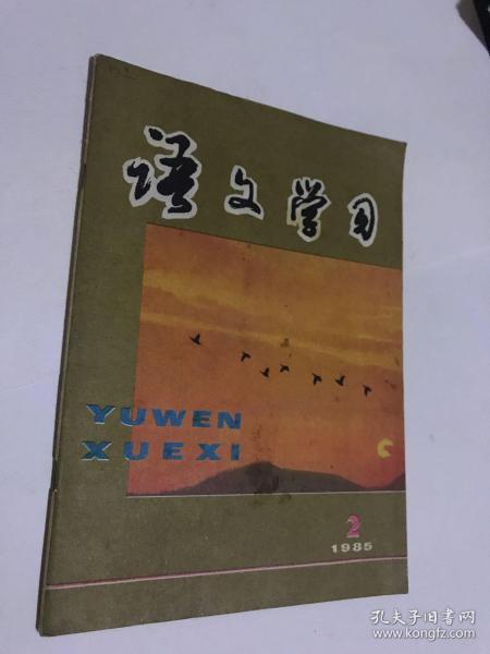 语文学习(1985年2期)