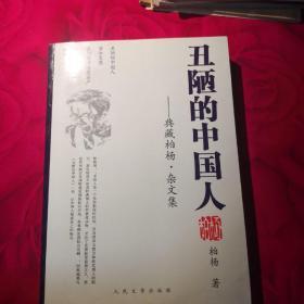 丑陋的中国人—典藏柏杨 杂文集