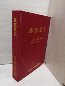 涿鹿县志 (重修续修版)