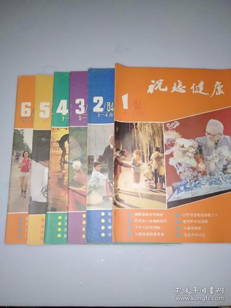 祝您健康1984.1-6全年(双月刊)
