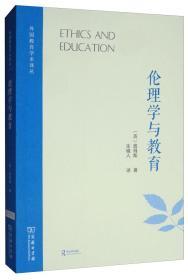伦理学与教育 /外国教育学术译丛