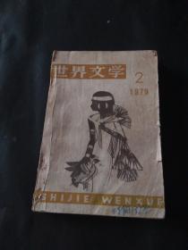 世界文学 1979年第2期