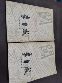 李自成(第一卷 上下)