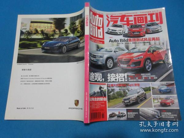汽车画刊      2013年11月号