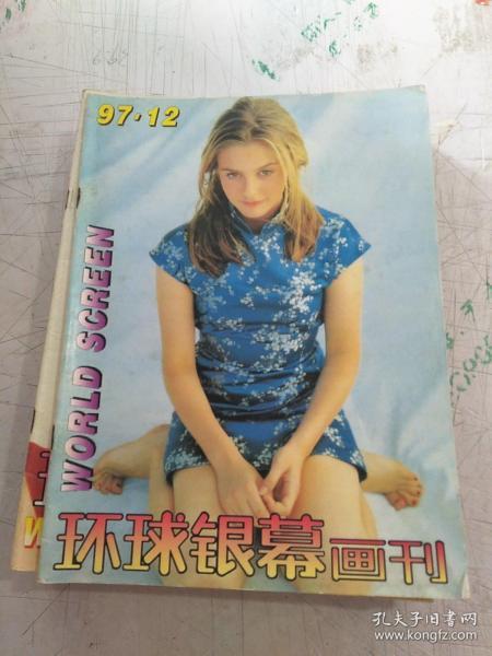 环球银幕画刊1997.1-12期全
