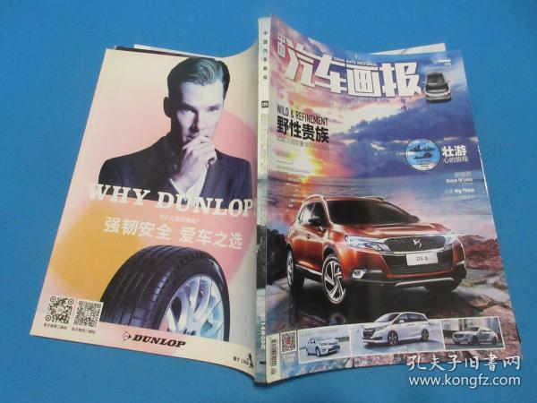 中国汽车画报      2014年9月号