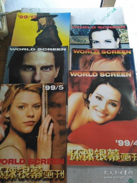 环球银幕画刊1999.1.2.4.5.9.12共6期合售