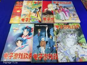 电子游戏软件 【 1998年第2 . 3 . 4 . 5 . 6 . 7 . 8 .  10  期 8本合售 】