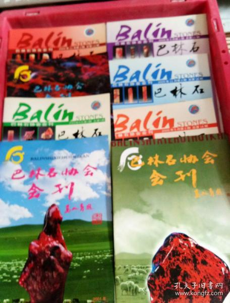 巴林石协会会刊(总第1,2,4,5,14,16,18,19旗)8本合售