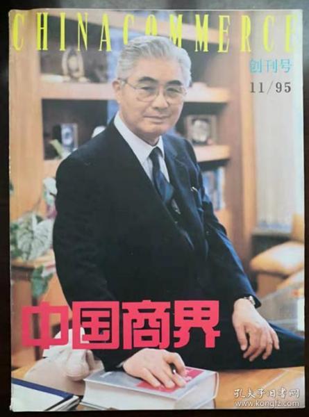 《中国商界》创刊号(1995ND16K)