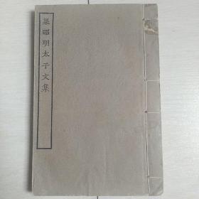 梁昭明太子文集(全一册)[民国版]