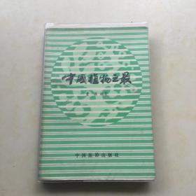 中国植物之最 董源编著 一版一印 封面设计 吴祥辉