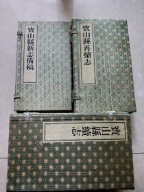 宝山县续志 再续志  新志备稿8册合售如图