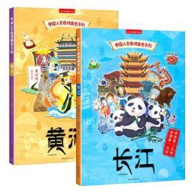 中国人文地理画卷系列 长江