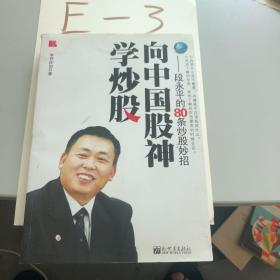 向中国股神学炒股 段永平的80条炒股妙招