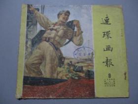 连环画报(1954年第9期)