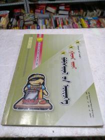 义务教育金马驹随堂练习丛书(学练大课堂,八年级地理上)蒙文
