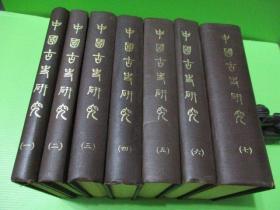 《中国古史研究》(古史辨)精装全7册*