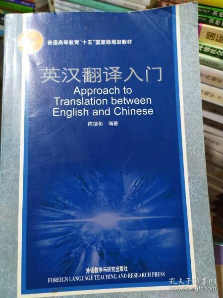 英汉翻译入门