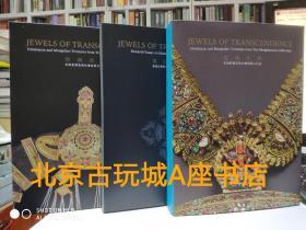 雪漠玲珑:喜马拉雅与蒙古珍品【全三册】