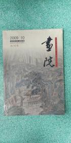 画院 (创刊号)2009年第一期 总第001期 绘画创作与研究专业期刊