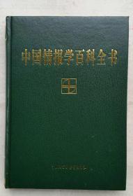 中国情报学百科全书