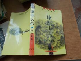 二月河文集 康熙大帝 奪宮初政【看圖】