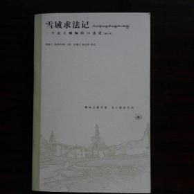 雪域求法记:一个汉人喇嘛的口述史