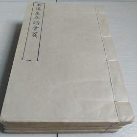 玉溪生年谱会笺(全四册)1962初版