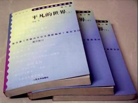 平凡的世界(上中下)(增订版)语文新课标必读丛书/高中部分