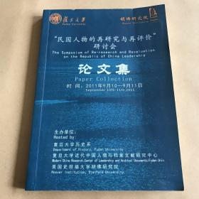 """""""民国人物的再研究与再评价""""研讨会:论文集(2011.9.10~9.11)"""