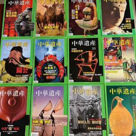 中华遗产2011年全年打包出售(全新完美品相,只发顺丰到付)