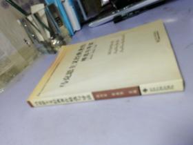 硕士研究生马克思主义理论课系列教材:马克思主义经典著作精选与导读