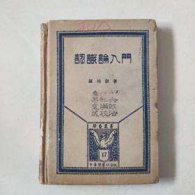 民国23年商务初版 罗鸿诏著《认识论入门》精装本 (学艺丛书 17)