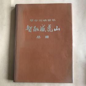 革命交响音乐:智取威虎山(总谱 )