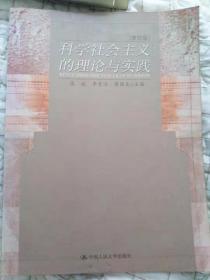 科学社会主义理论与实践(第四版)