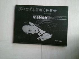 纪念蒋兆和先生一百周年 中国人物画名家作品集