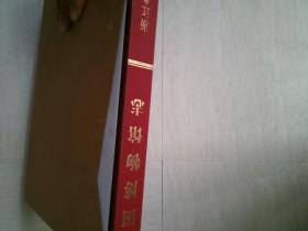 中国博物馆志(浙江卷)