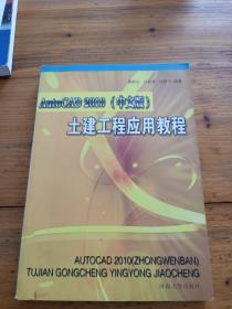 AutoCAD 2010(中文版)土建工程应用教程
