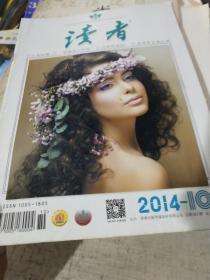 读者 2014 10