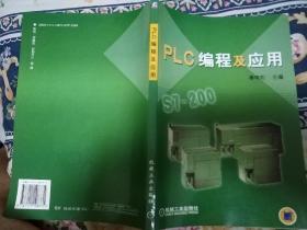 PLC编程及应用